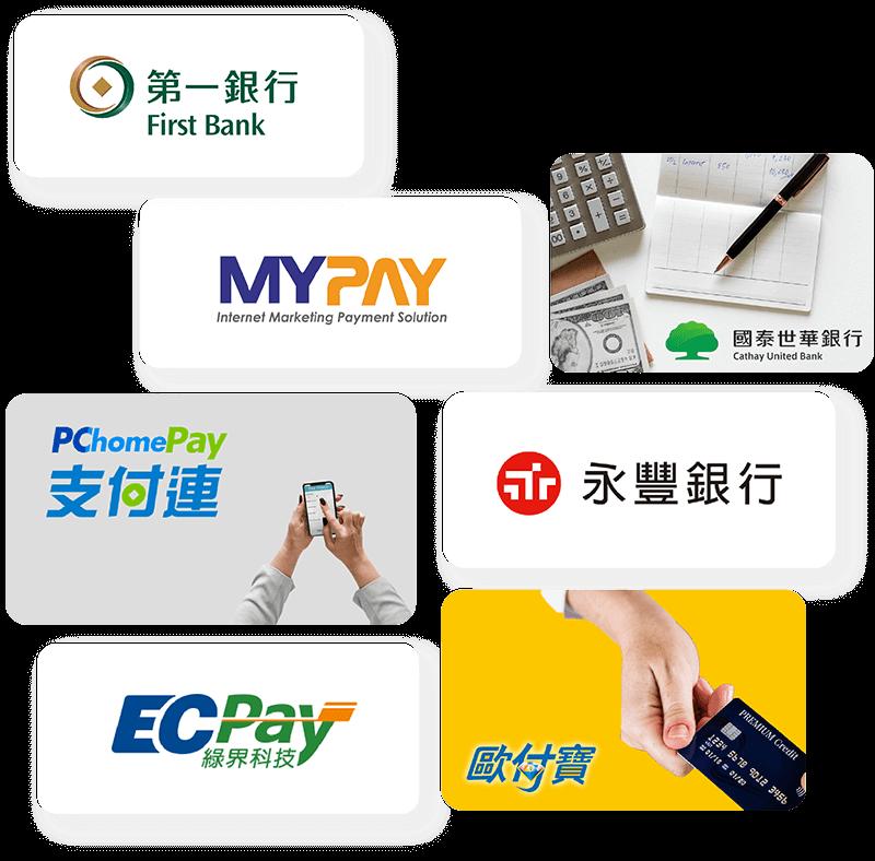 綠界科技,PChomePay支付連